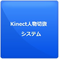 Kinect人物切抜システム