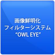 """画像鮮明化フィルターシステム""""Owl Eye"""""""
